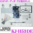 ジャストフィット KJ-H53DE ホンダ フィット Fit3(H25/9〜) オーディオレス車用 オーディオ/ナビ取付キット