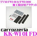 【本商品エントリーでポイント5倍!】カロッツェリア KK-W101FD フリップダウンモニター取付加工取付ブラケット【TVM-FW1040-B/FW1030-B...