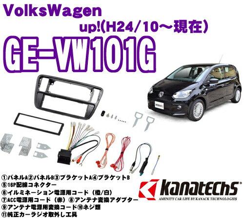 カナテクス GE-VW101G フォルクスワーゲン up! 1DINオーディオ/ナビ取り付けキット 【H24/10〜H27/6】