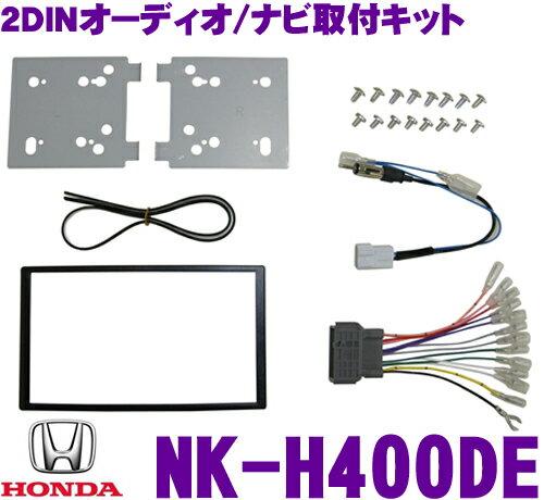 2DINオーディオ/ナビ取付キット NK-H400DE 【新型シビック/ジェイド/ヴェゼル/CR-Z/オデッセイ(RB3/RB4)/インサイト等】 【KJ-H40DE/NKK-H76D同一適合商品】