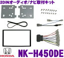 2DINオーディオ/ナビ取付キット NK-H450DE 【ステップワゴン/ストリーム/インサイトに対応】 【KJ-H45DE/NKK-H77D同一適合商品】