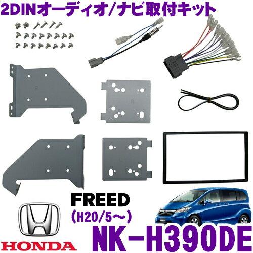 2DINオーディオ/ナビ取付キット NK-H390DE 【ホンダ フリード/フリードスパイク(GB3/GB4)】 【KJ-H39DE/NKK-H75D同一適合商品/ステアリングスイッチ対応ハーネス同梱】