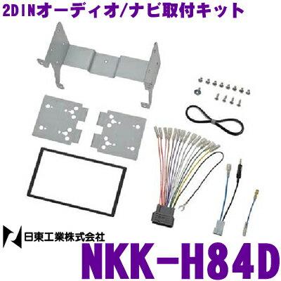 日東工業 NITTO NKK-H84D ホンダ N-WGN(エヌ ワゴン) NWGNカスタム(H25/11〜 JH1/JH2) オーディオレス(ナビ装着車スペシャルパッケージ装着)車用 2DINオーディオ/ナビ取付キット