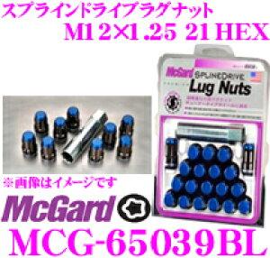 McGard マックガード MCG-65039BL ブルー&ブラック スプラインドライブ ラグナット 【M12×1.25/20個入/日産 スズキ スバル用】