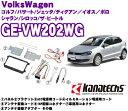 カナテクス GE-VW202WG フォルクスワーゲン ゴルフ/パサート/ジェッタ/ティグアン/イオス/ポロ/シャラン/シロッコ/ザ …