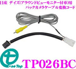 ワントップ TP026BC バックカメラケーブル変換コード 【純正バックカメラを市販ナビに接続できる! 日産 デイズ(H25/6 〜現在)アラウンドビューモニター付車用】