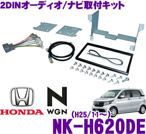 2DINオーディオ/ナビ取付キット NK-H620DE 【ホンダ N-WGN(エヌ ワゴン)・NWGNカスタム(H25/11〜・JH1/JH2)・オーディオレス(ナビ装着車用スペシャルパッケージ非装着)車 KJ-H59DE/NKK-H85D同一適合商品】