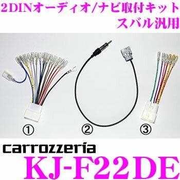 ジャストフィット オーディオ/ナビ取付キット KJ-F22DE スバル WRX STI/ レヴォーグ/インプレッサ/フォレスター/レガシィ等用