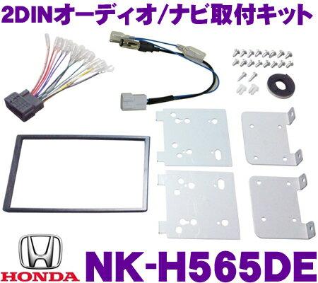 2DINオーディオ/ナビ取付キット NK-H565DE 【ホンダ JF1/JF2 N-BOX スラッシュ(N/)/N BOX/N BOXカスタム/N BOX+/NBOX+カスタム】 【NKK-H87D/KJ-H66DE同一適合商品】