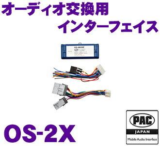 PAC JAPAN OS-2X GM社製 2003〜2006年 CLASS-2 Data-BUS使用車両用 オーディオ交換用インターフェイス 【代表車種:エスカレード(2003y〜2006y)、H2(2003y〜2006y)等】