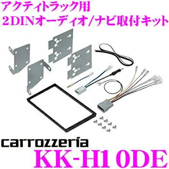 カナック オーディオ/ナビ取付キット KK-H10DE ホンダ HA8/HA9 アクティ トラック用 2DINオーディオ/ナビ取付キット