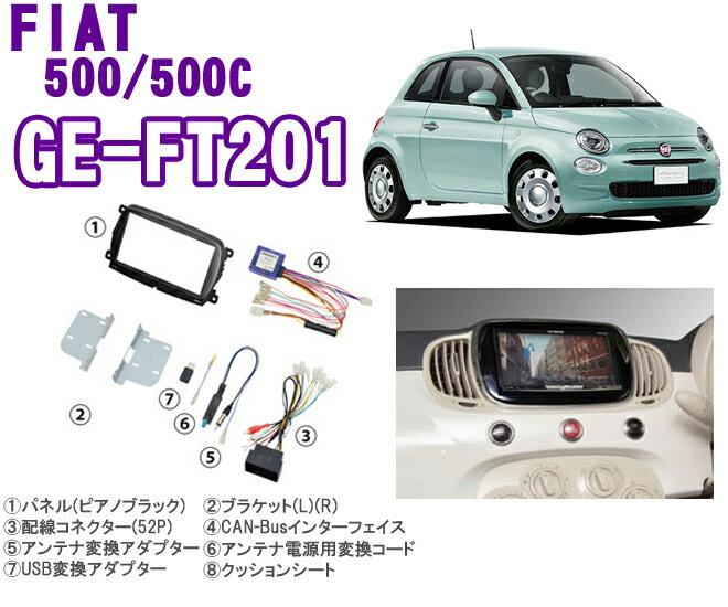 カナテクス GE-FT201 フィアット 31209/31212 500 500C (Uconnect付車) 用2DINオーディオ/ナビ取付キット
