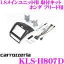 カロッツェリア KLS-H807D ホンダ GB5系 GB6系 GB7系 GB8系 フリード用 LSメインユニット(8インチナビ)取付キット …