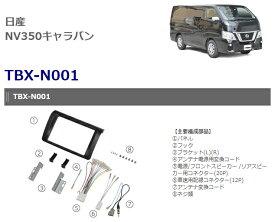 カナテクス TBX-N001 日産 NV350キャラバン用 8インチナビ取り付けキット