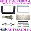 pb ピービー AUT8JA2D11A AUDI J8 TT(H22/9〜H24/8) 2DINオーディオ/ナビ取り付けキット