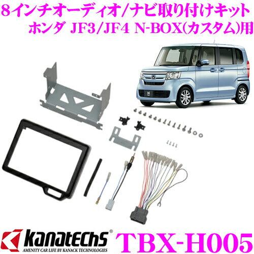 カナテクス TBX-H005 ホンダ JF3 JF4 N-BOX / N-BOXカスタム H29/9〜現在 8インチオーディオ/ナビ取り付けキット