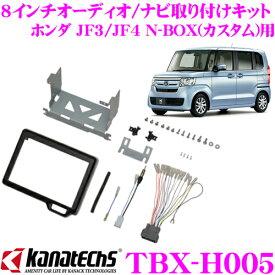 カナテクス TBX-H005ホンダ JF3 JF4 N-BOX / N-BOXカスタムH29/9〜現在8インチオーディオ/ナビ取り付けキット