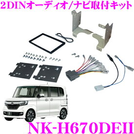 2DINオーディオ/ナビ取付キット NK-H670DEIIホンダ JF3 JF4 N-BOX/JH3 JH4 N-WGNオーディオレス車【NKK-H94D/KJ-H67DE 同一適合商品】