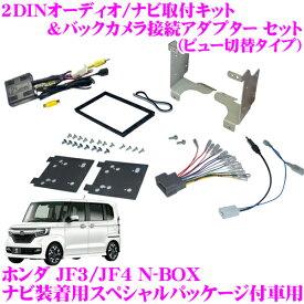 ホンダ JF3/JF4 Nbox ナビ装着用スペシャルパッケージ付車用 2DINオーディオ/ナビ取付キット NK-H670DEII & バックカメラ接続アダプター RCA018H セット 市販ナビの取り付け&純正バックカメラがそのまま使えるセット!!