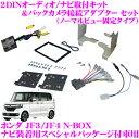ホンダ JF3 JF4 N-BOX/JH3 JH4 N-WGN ナビ装着用スペシャルパッケージ付車用2DINオーディオ/ナビ取付キット NK-H670DE…