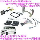 ホンダ JF3/JF4 Nbox ナビ装着用スペシャルパッケージ付車用 2DINオーディオ/ナビ取付キット NK-H670DEII & バックカメラ接続アダプター RCA013H セット 市販ナビの取り付け&純正バックカメラがそのまま使えるセット!!
