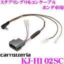 カロッツェリア KJ-H102SC ステアリングリモコンケーブル ホンダ車用 JF3 JF4 NBOX/ヴェゼル/ステップワゴン/フィット…