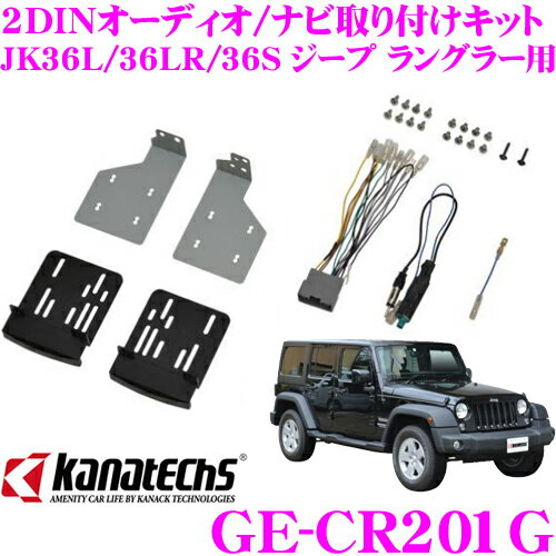 カナテクス GE-CR201G クライスラー JK36L JK36LR JK36S ジープ ラングラー 2DINオーディオ/ナビ取り付けキット