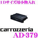 カロッツェリア AD-379 1Dサイズ用 小物入れ 収納