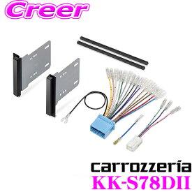 カナック オーディオ/ナビ取付キット KK-S78DII スズキ MN71S クロスビー/MK53S スペーシア用 KK-S78D後継品