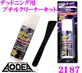 エーモン工業 AODEA 2187 デッドニング用ブチルクリーナーキット