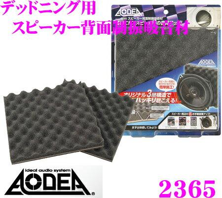 エーモン工業 AODEA 2365 デッドニング用スピーカー背面制振吸音材 【オリジナル3層構造により音がハッキリ聞こえる!】 【195×195(厚さ25mm) /2枚入り】