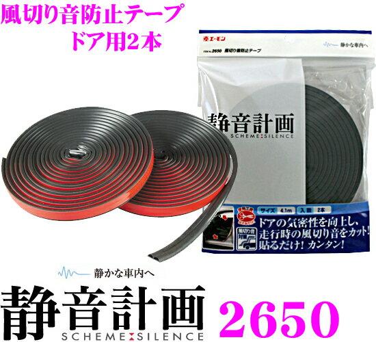 エーモン工業 静音計画 2650 風切り音防止テープドア用2本入り