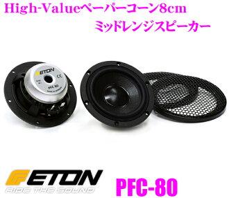 伊頓★ETON PFC-80 8cm中間範圍音箱