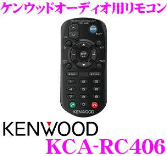 供建伍KCA-RC406建伍音频使用的遥控