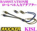 【本商品エントリーでポイント7倍!】KICKER キッカー KISL BASSSTATION用ローレベル入力アダプター