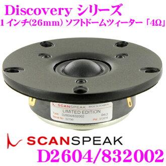 SCANSPEAK 스캐스피크 Discovery D2604/832002 4Ω1 인치(26 mm) 소후트좀트타