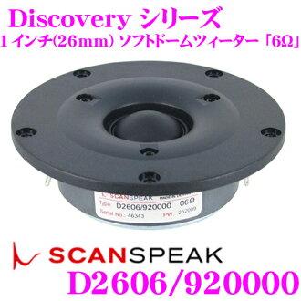 SCANSPEAK掃描講話Discovery D2606/920000 1英寸(26mm)軟體半圓形屋頂高頻揚聲器
