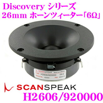SCANSPEAK掃描講話Discovery H2606/920000 26mm喇叭按鈕高頻揚聲器