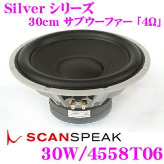 SCANSPEAK掃描講話Silver 30W/4558T06 4Ω30cm副低音揚聲器