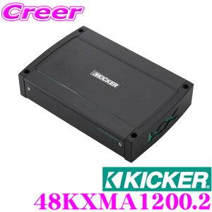 KICKER キッカー 48KXMA1200.2 定格出力 300W×2@4Ω サブウーファーパワーアンプ マリン用 日本正規品 1年保証
