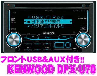 KENWOOD★KENWOOD DPX-U70 2 DIN USB/CD리시버
