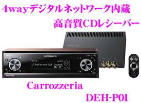 カロッツェリア DEH-P014wayデジタルネットワーク内蔵高音質CD/USBレシーバー【MP3/WMA/AAC/WAV対応】【高品位6ch別体アンプ搭載!】【DEX-P01後継モデル!カロッツェリアXに迫る高音質!】