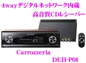 Carrozzeria ★ DEH-P01 4音路数位分音 CD/USB 汽車音響主機 高音質