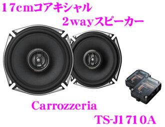 Carrozzeria ★ TS-J1710A 2way CustomFit Speakers Coaxial Type 17cm