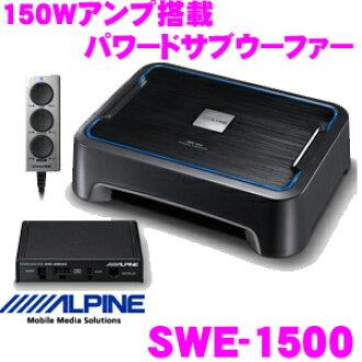 Alpine Electronics SWE-1500 150W放大器搭载pawadosabuufa(放大器内置乌她)