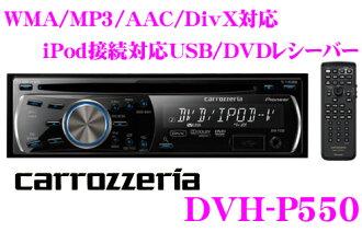 카롯트리아★DVH-P550 USB DVD/CD리시버