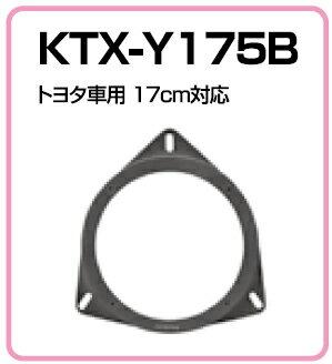 アルパイン KTX-Y175B 高音質インナーバッフルボード 【トヨタ車用[5]】