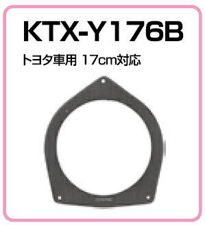 アルパイン KTX-Y176B 高音質インナーバッフルボード 【トヨタ車用[6]/ハイエース 200系 用】