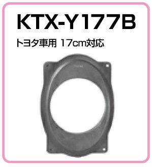 アルパイン KTX-Y177B 高音質インナーバッフルボード 【アルファード・ヴェルファイア・プリウス・プリウスα用】