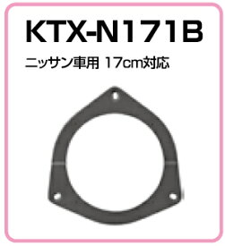 アルパイン KTX-N171B 高音質インナーバッフルボード 【ニッサン/スズキ車用】